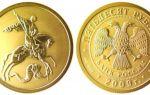 Золотые монеты – цены и характеристики, преимущества и недостатки такого вида инвестирования