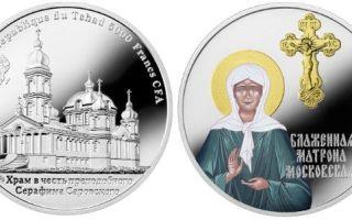 Стоимость медалей и серебряных монет матроны московской