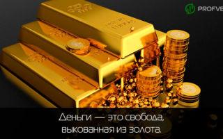 Основные причины для инвестиций в золото — главные понятия и рекомендации, как вложить деньги с умом