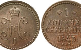 3 разновидности монет 1 копейка серебром 1841 года – история, характеристики и разновидности медяка