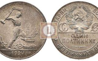 Серебряный полтинник 1924 года — что означают буквы на гурте, коллекционные особенности старинной монеты