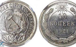 История чеканки 10 копеек 1921 года — описание и характеристика самых редких и дорогих монет СССР