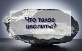 Цеолиты: особенности и свойства минералов, применение в быту, промышленности и медицине