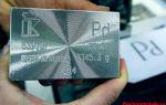 Палладий — все об одном из самых редких драгоценных металлов, свойства и формирование стоимости