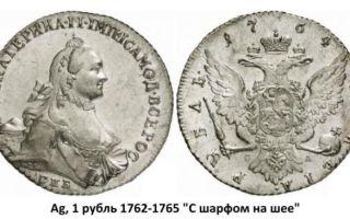 Стоимость серебряных монет екатерины 2