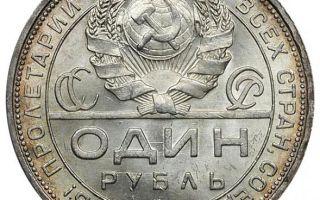 Разновидности 10 копеек 1923 года — цена серебряной монеты и подробная характеристика внешнего вида