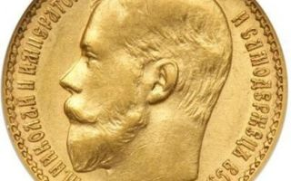 Золотые монеты периода царской России — историческая справка и ценность монет у нумизматов