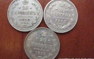 Коллекционная стоимость серебряных монет Николая 2 — оценка нумизматов и историческая ценность, ограниченные выпуски
