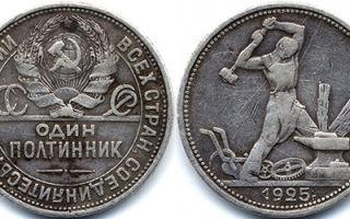 Советские полтинники 1925 года – цена серебра
