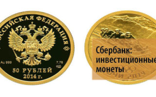 Разновидности серебряных монет Сбербанка  — общая информация и нюансы коллекционирования и инвестирования в банковские экземпляры