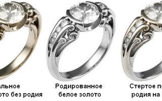 Родий в ювелирных украшениях: достоинства и недостатки родиевого покрытия изделий из драгоценных металлов