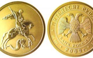 Ценность золотой монеты «георгий победоносец»