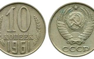 Советские монеты 10 копеек 1930 года серебром – цена на современном нумизматическом рынке